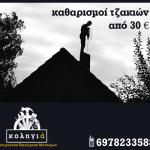 katharismoi-tzakiwn
