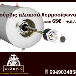 service-iliakou-thermosifona
