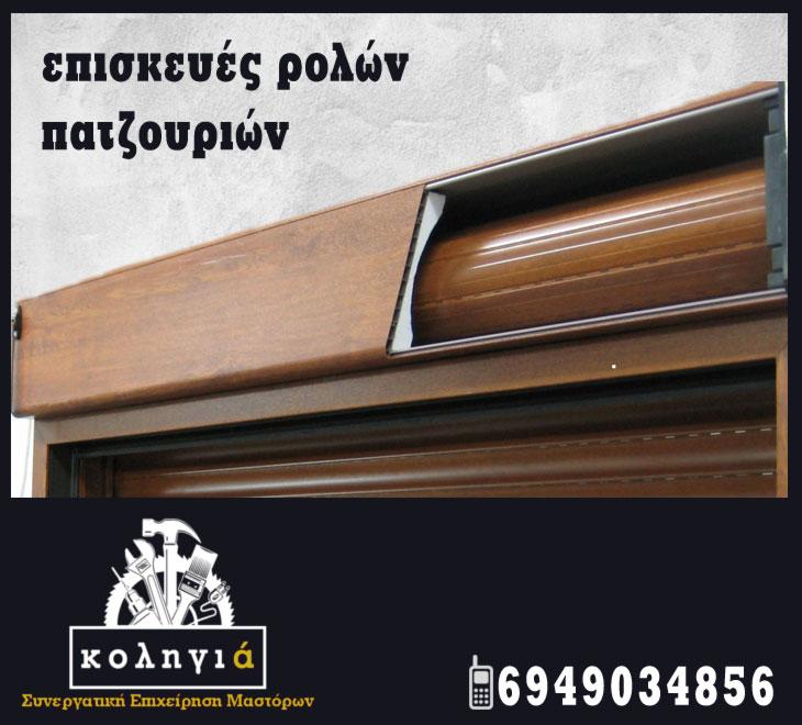 episkeyes-rolon-patzourion