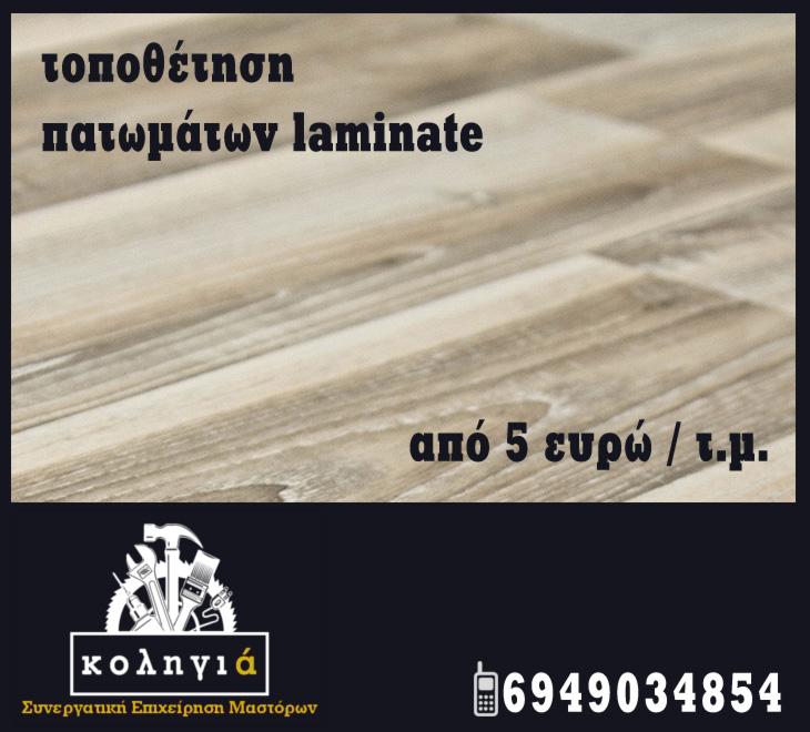 topothetisi-laminate