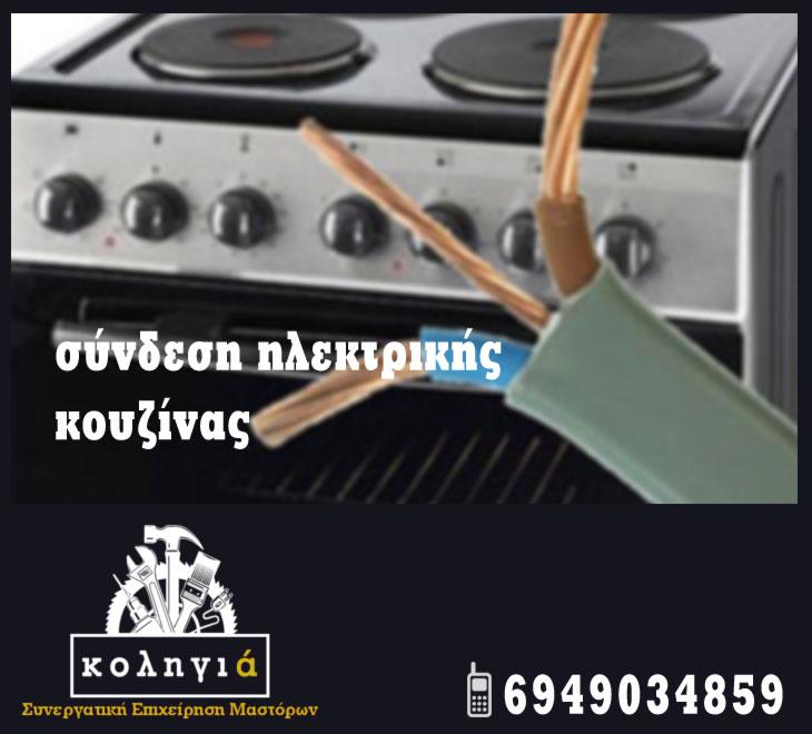 Σύνδεση ηλεκτρικής κουζίνας - φούρνου από ηλεκτρολόγο - Αθήνα